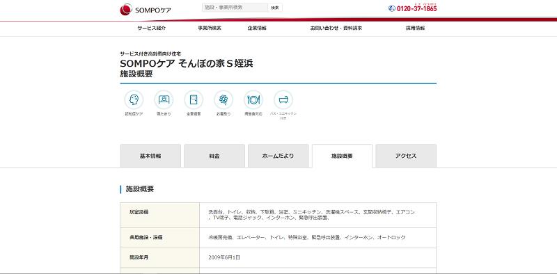 老人ホーム 福岡 ランキング-そんぽの家S姪浜