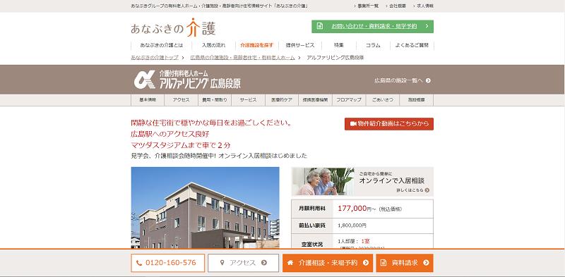 老人ホーム 広島 ランキング-アルファリビング広島段原