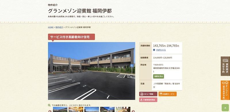 老人ホーム 福岡 ランキング-グランメゾン迎賓館福岡伊都