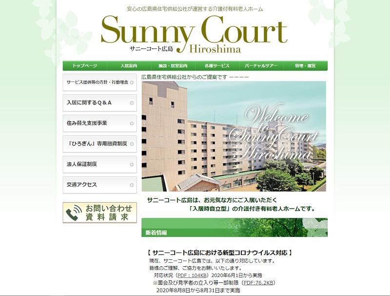 老人ホーム 広島 ランキング-サニーコート広島