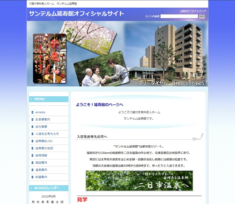 老人ホーム 福岡 ランキング-サンテルム延寿館
