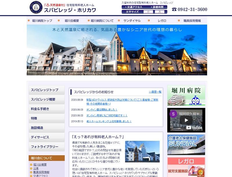 老人ホーム 福岡 ランキング-スパビレッジ・ホリカワ