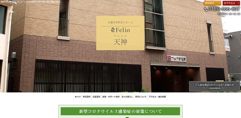 老人ホーム 福岡 ランキング-フェリオ天神