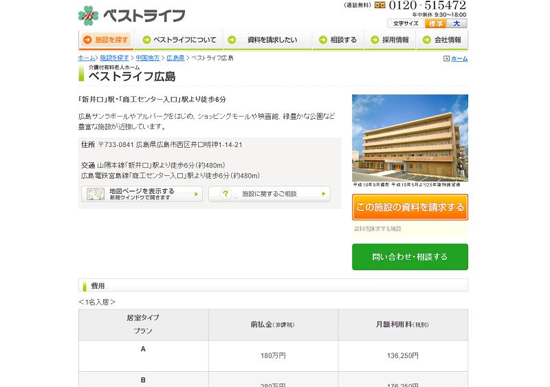 老人ホーム 広島 ランキング-ベストライフ広島
