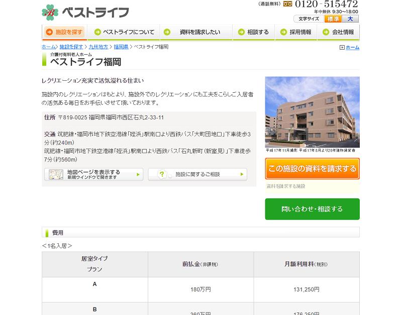 老人ホーム 福岡 ランキング-ベストライフ福岡