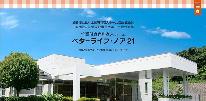 老人ホーム 福岡 ランキング-ベターライフノア21