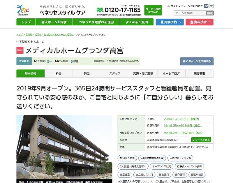 老人ホーム 福岡 ランキング-メディカルホームグランダ高宮