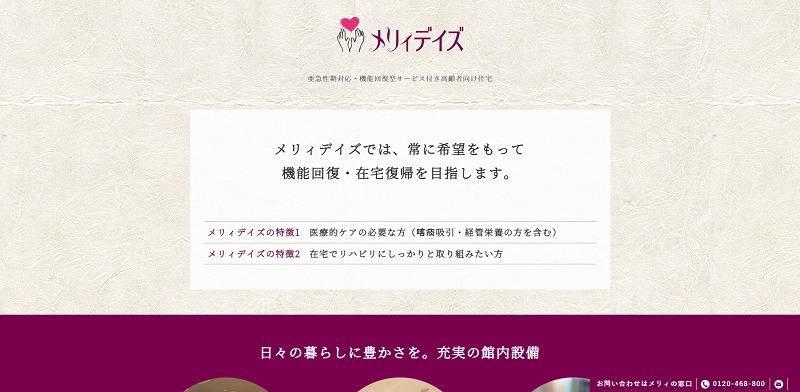 老人ホーム 広島 ランキング-メリィデイズ