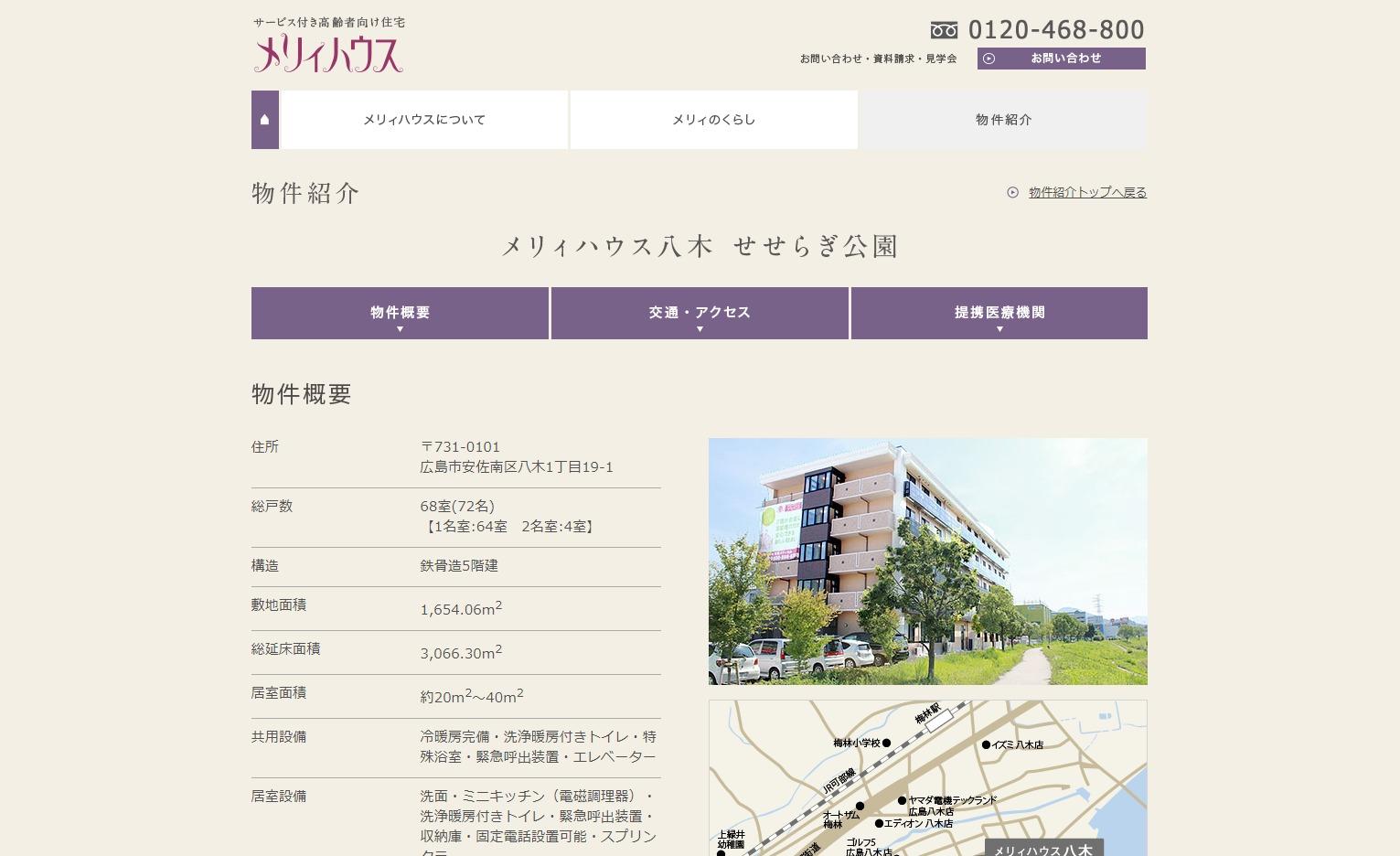 老人ホーム 広島 ランキング-メリィハウス八木せせらぎ公園
