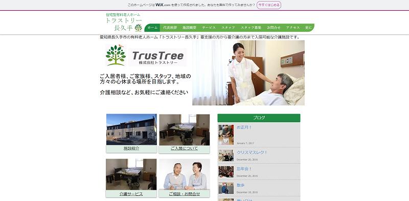 老人ホーム 愛知 ランキング-住宅型有料老人ホームトラストリー長久手