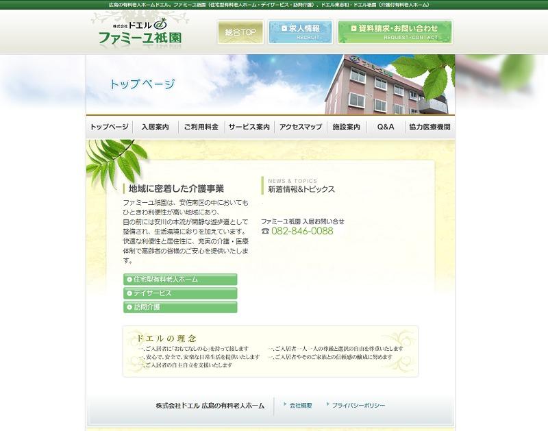 老人ホーム 広島 ランキング-住宅型有料老人ホームファミーユ祇園