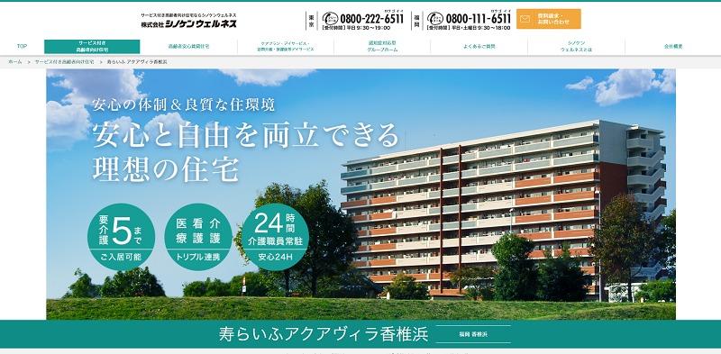 老人ホーム 福岡 ランキング-寿らいふアクアヴィラ香椎浜