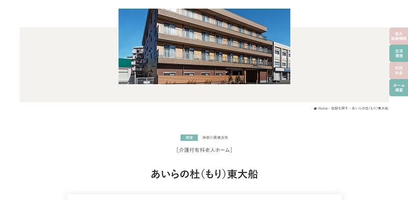老人ホーム ランキング 神奈川-あいらの杜東大船