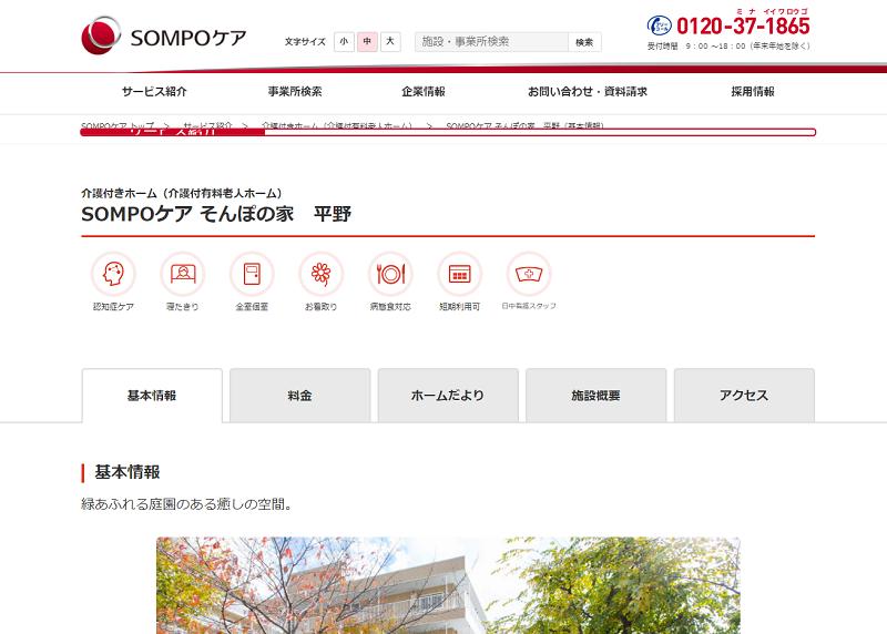 老人ホーム ランキング 大阪-そんぽの家平野
