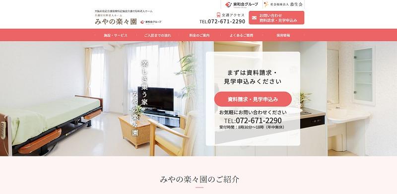 老人ホーム ランキング 大阪-みやの楽々園