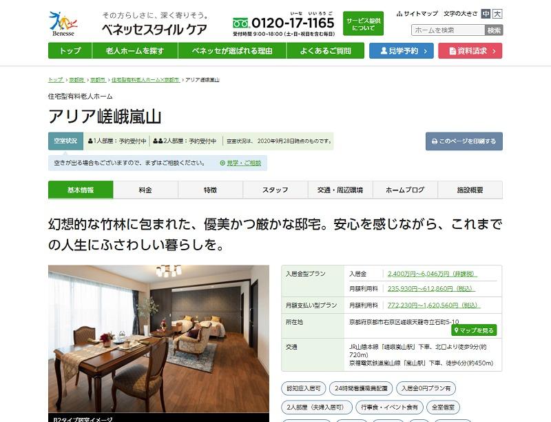 老人ホーム ランキング 京都-アリア嵯峨嵐山