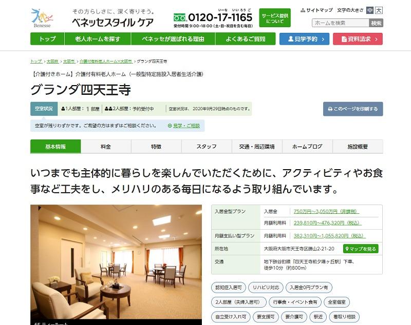 老人ホーム ランキング 大阪-グランダ四天王寺