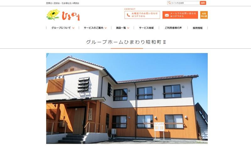 老人ホーム 鳥取 費用-グループホームひまわり昭和町Ⅱ