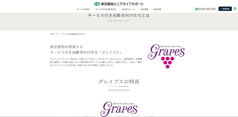 グレイプス 評判-グレイプス
