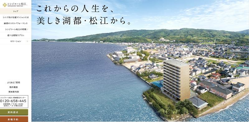 老人ホーム 島根-シンジコーレ松江