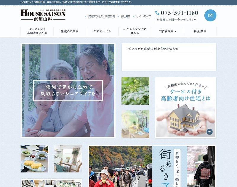 老人ホーム ランキング 京都-ハウスセゾン京都山科