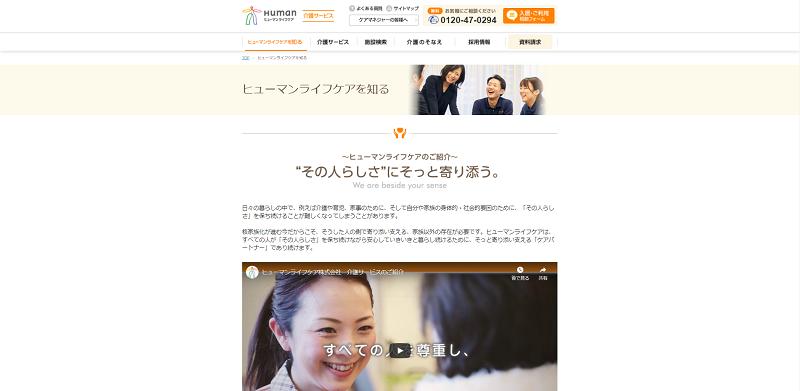 ヒューマンライフケア 評判-ヒューマンライフケア