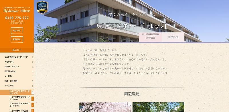 老人ホーム ランキング 神奈川-ヒルデモアたまプラーザ・ビレッジⅠ