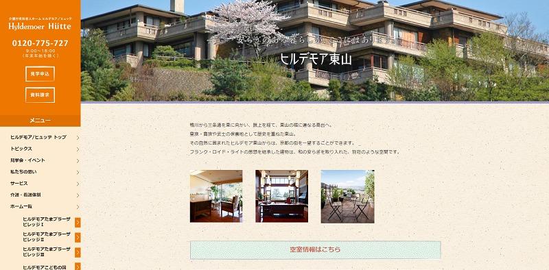 高級老人ホーム 京都-ヒルデモア東山