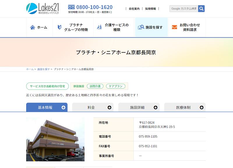 老人ホーム ランキング 京都-プラチナ・シニアホーム京都長岡京