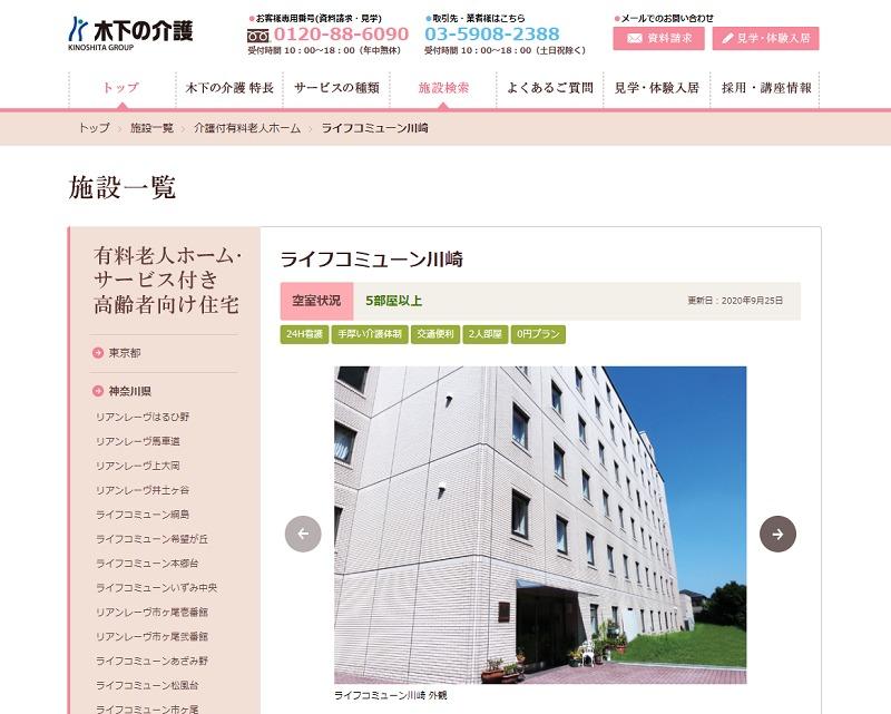 老人ホーム ランキング 神奈川-ライフコミューン川崎