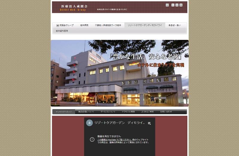 福井 老人ホーム 人気-リゾートケアガーデン ディモライワイ