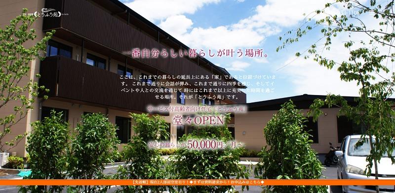 老人ホーム ランキング 京都-介護複合施設「とうふう苑」