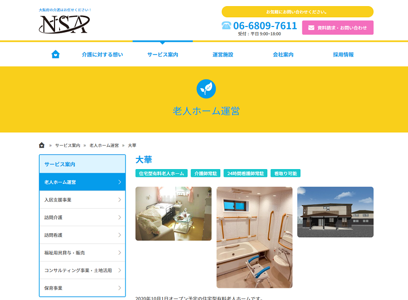 老人ホーム ランキング 大阪-大華