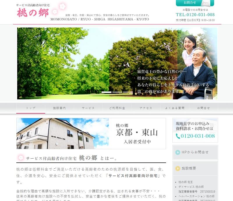 老人ホーム ランキング 京都-桃の里京都東山