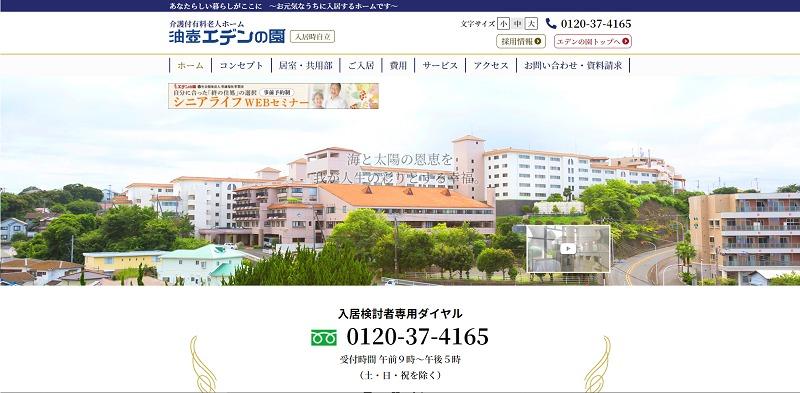老人ホーム ランキング 神奈川-油壺エデンの園