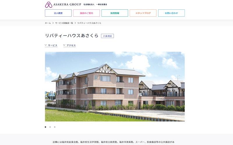 福井 老人ホーム 人気-特定有料老人ホームリバティーハウスあさくら