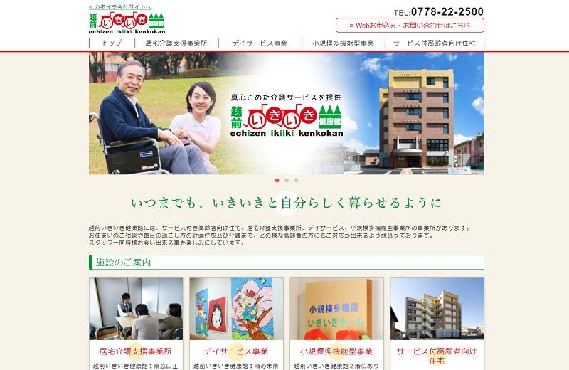 福井 老人ホーム 人気-越前いきいき健康館