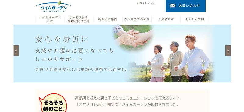 ハイムガーデン 評判-ハイムガーデン