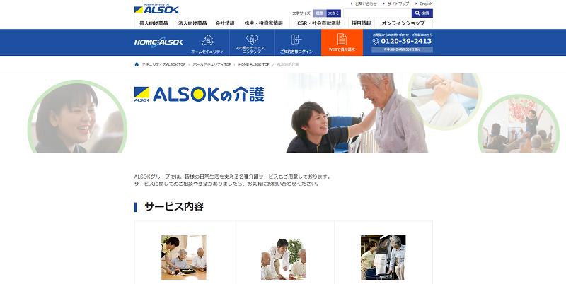 アルソック介護 評判-アルソック介護