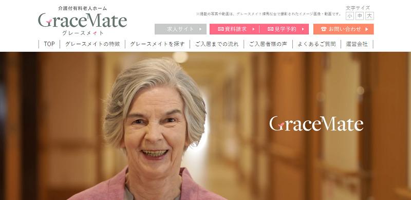 グレースメイト 評判-グレースメイト