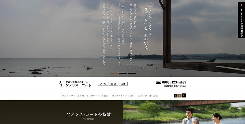 ソラノス・コート 評判-ソラノス・コート