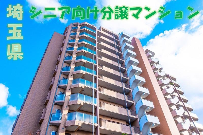シニア向け分譲マンション 埼玉-埼玉県 シニア向け分譲マンション