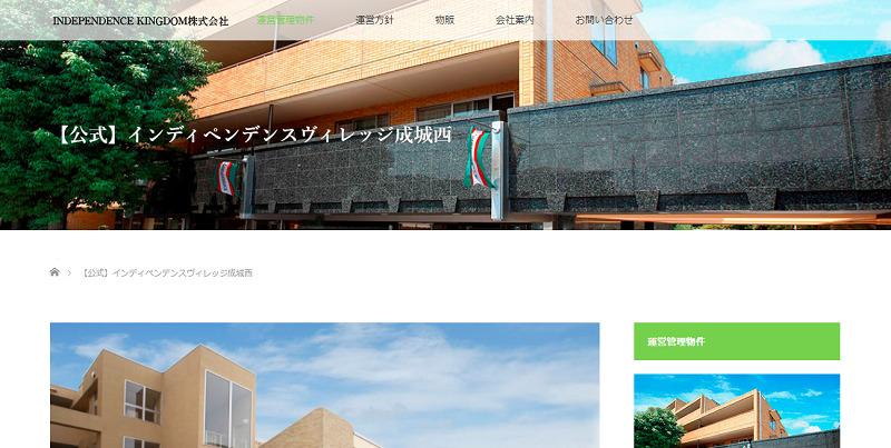 シニア向け分譲マンション 東京-インディペンデンスヴィレッジ成城西