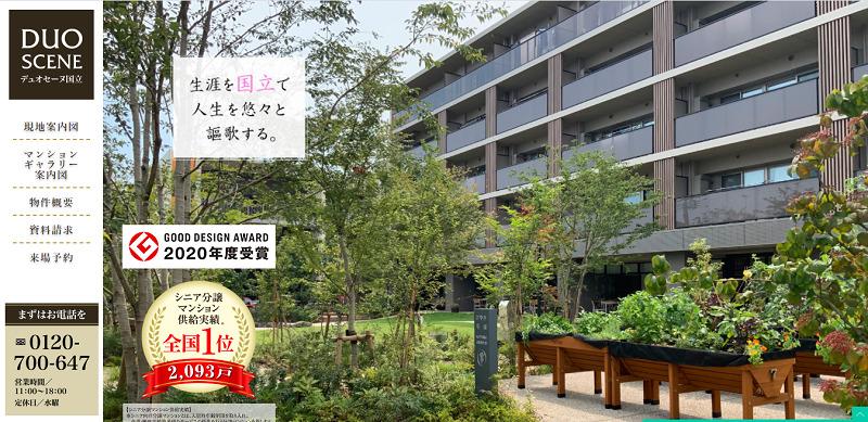 シニア向け分譲マンション 東京-デュオセーヌ国立