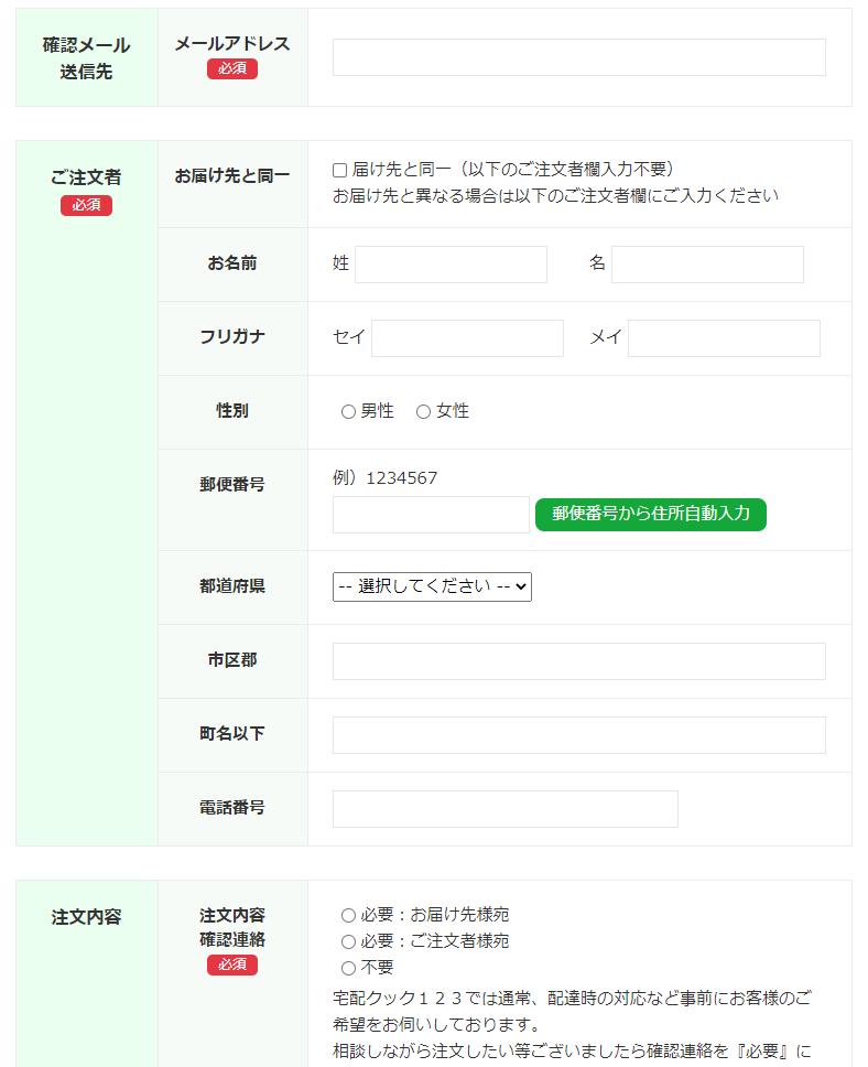 宅配クック123-宅配クック123の注文入力フォーム2