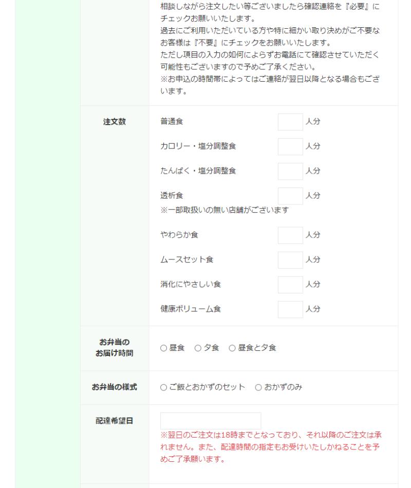 宅配クック123-宅配クック123の注文入力フォーム3
