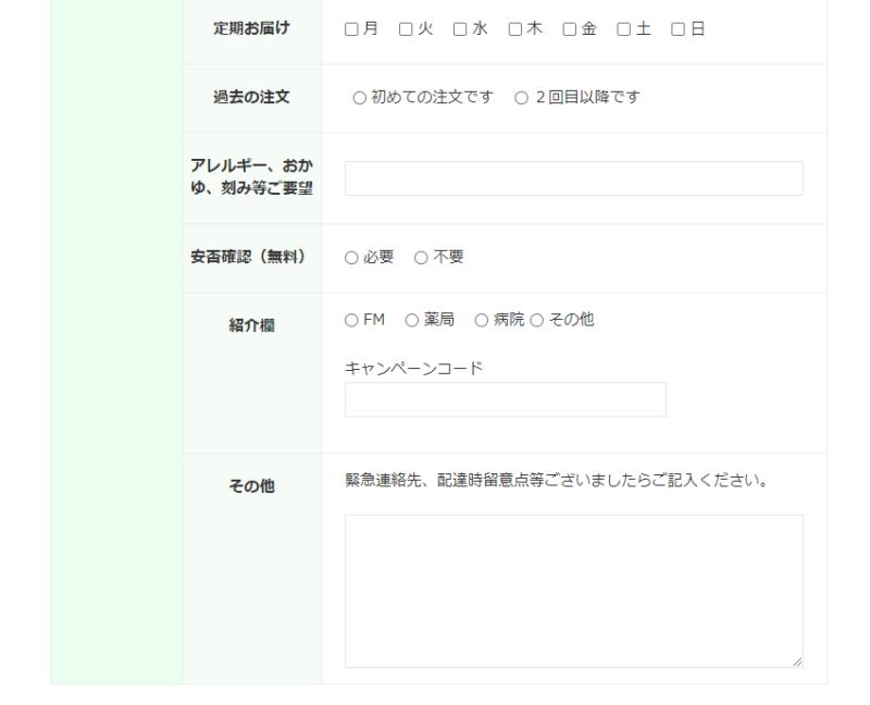 宅配クック123-宅配クック123の注文入力フォーム4