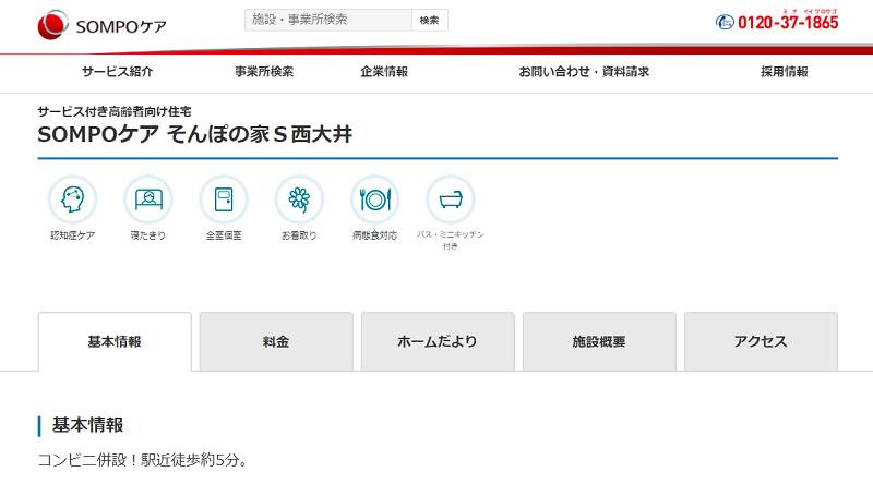 サービス付き高齢者向け住宅 東京-そんぽの家S 西大井