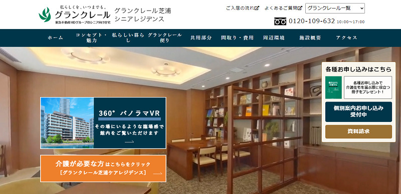 サービス付き高齢者向け住宅 東京-グランクレール芝浦シニアレジデンス