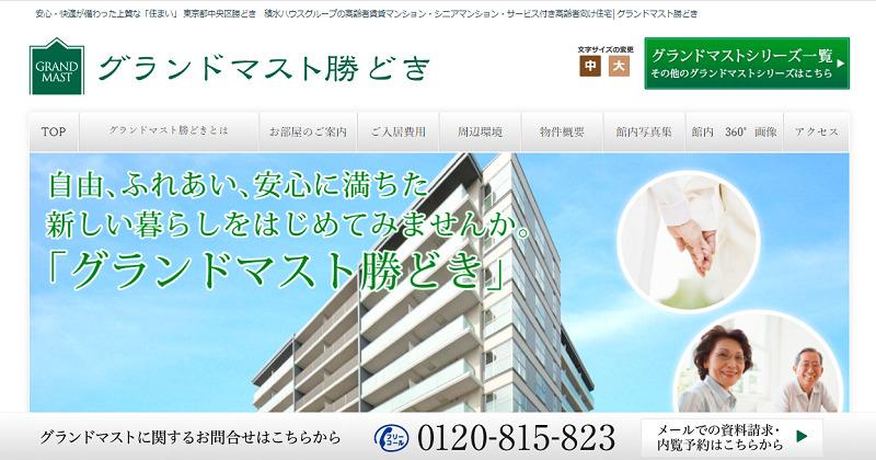 サービス付き高齢者向け住宅 東京-グランドマスト勝どき